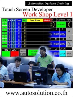 Touch Screen Basic Training