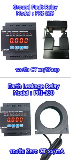 Earth Leakage Relay / Ground Fault Relay