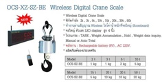 เครื่องชั่ง ZEPPER รุ่น OCS-XZ-SZ-BE Wireless Digital Crane Scales