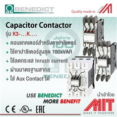 Contactor for Capacitor Switching
