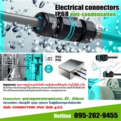 ELECTRICAL CONNECTOR IP68
