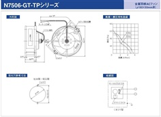 IKURA Electric Fan UN7556K-GT-TP