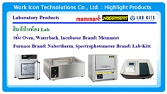 สินค้าห้อง Lab : Oven, Incubator, Waterbath, Furnace, Spectrophotometer