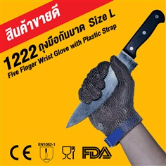 U-SAFE 1221-Five Finger Wrist Glove with Textile (L BLUE)