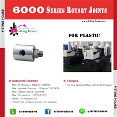 ROTARY JOINT Series : 6000