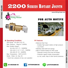 ROTARY JOINT Series : 2200