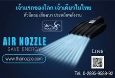 หัวฉีดลมเสียงเบาประหยัดพลังงาน  เจ้าแรกของโลก เจ้าเดียวในไทย
