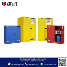 Industrial safety cabinet
