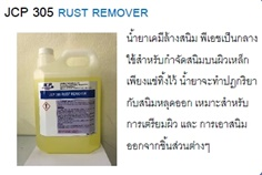 305 rust remover