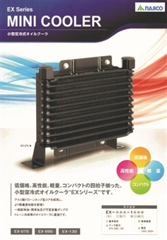 NAJIKO HEAT EXCHANGER