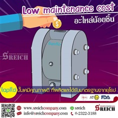 Low maintenance cost ในยุค New Normal