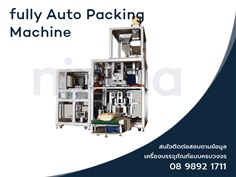 Fully Auto Packing