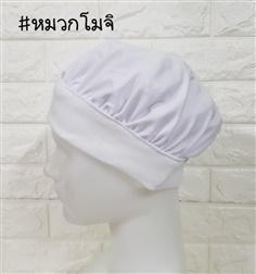 หมวกเก็บผม ทรงโมจิ หมวกทรงอาหรับ หมวกคลุมผมตาข่ายบน หมวกแม่ครัว หมวกพ่อครัว หมวกทำอาหาร หมวกโรงงาน หมวกพนักงานฝ่ายผลิต หมวกอุตสาหกรรม หมวกทรงอาหรับ