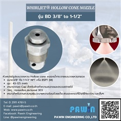 """Whirljet Hollow Cone Nozzle รุ่น BD 3/8"""" to 1-1/2"""""""