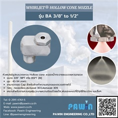 """Whirljet Hollow Cone Nozzle รุ่น BA 3/8"""" to 1/2"""""""