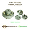 ยอยสลัก/ pin coupling/ FCL/ Crown pin coupling