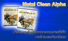 MC – Metal Clean Alpha