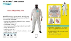 Microgard chemical protective clothing 2000 Comfort