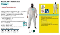 Microgard chemical protective clothing 2000 Standard