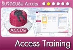 หลักสูตร Build Your Application with Access 2010 in 2 Day