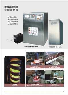 Medium Frequency Induction Heater M-Cube 30-50KHz