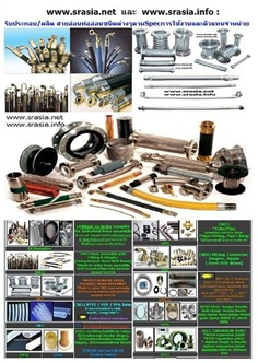 [001] Hose Assembly with  Fitting & Adapter  [Fitting Material: Steel-SUS-Brass]