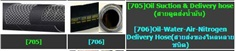 [705]Oil Suction & Delivery hose,[706]Oil-Water-Air-Nitrogen Delivery Hose