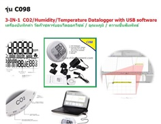 CO2/Humidity/Temperature Datalogger with USB software  เครื่องบันทึกค่า วัดก๊าซค