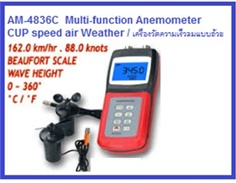 AM-483C Multi-function Anemometer CUP speed air Weather