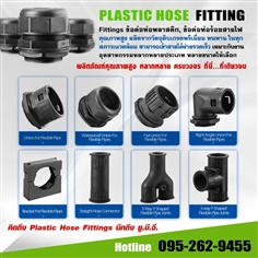 PLASTIC HOSE FITTING