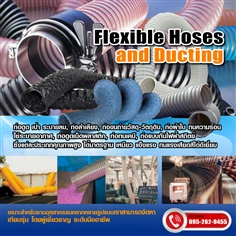 Flexible duct hose