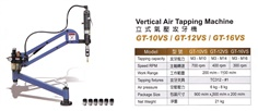 AIR TAPPING MACHINE GT-12VS