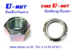 Lock nut, Slotted round nut
