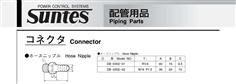 SUNTES Hose Nipple DB-0302-02