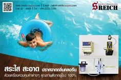 THE SMART SOLUTION FOR SWIMMING POOL WATER TREATMENT