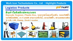 Logistic Products