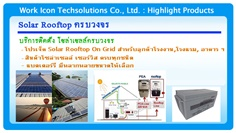 Solar Cell & Solar Rooftop Project