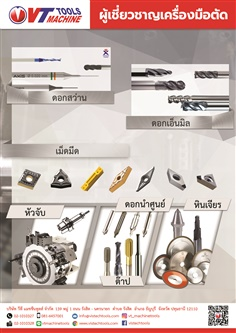 Insert / End Mill / Drill / Tap / Tool Holder / Saw & knives blade / Special tools / Diamond Grinding
