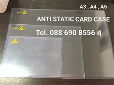 ANTI STATIC CARD CASE