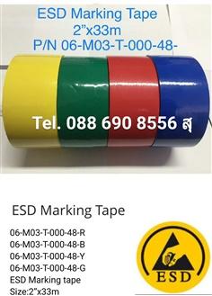 ESD Marking Tape  เทปป้องกันไฟฟ้าสถิตย์