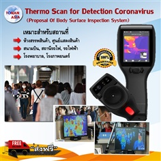 Thermo Scan for Detection Coronavirus