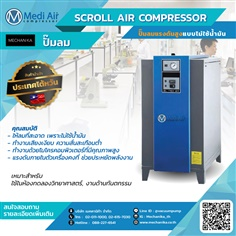 ปั๊มลม MEDI AIR - Scroll Air Compressor