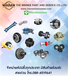 Coupling (คัปปลิ้ง)/ยอย/ Universal joint/ Gear sleeve/ Grid/ Flex/ Fluid/ Disc/ Jaw/ Crown pin/ Power lock