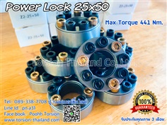 Power Lock 25x50