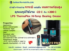 LPS  ThermaPlex  Hi-Temp  Bearing  Grease
