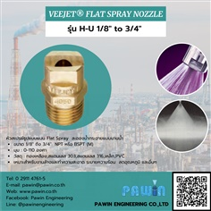 "หัวฉีด Flat Spray Nozzle รุ่น H-U 1/8"" ถึง 3/4"" >> Veejet Flat Spray Nozzle"