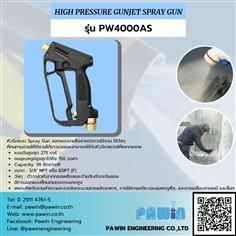 High Pressure Gunjet Spray Gun รุ่น PW4000AS