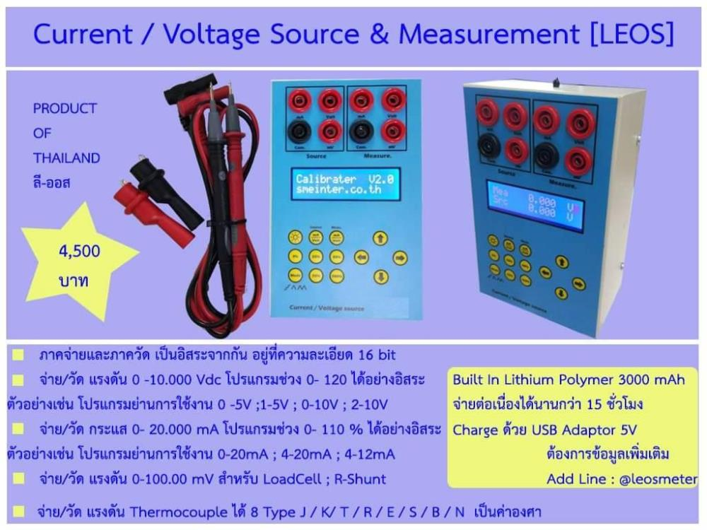 Current /Voltage Source Meter,CALIBRATOR,current,voltage,Voltage Source,Current Source,Current Source meter,Voltage Source Meter,Source meter,LEOS ( ลี-ออส ),Automation and Electronics/Automation Equipment/General Automation Equipment