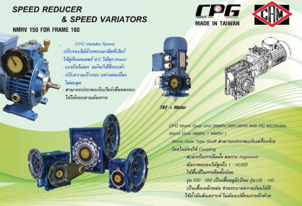 Speed Reducer & Speed Variators,worm gear , วอร์มเกียร์,CPG,Machinery and Process Equipment/Gears/Gearboxes