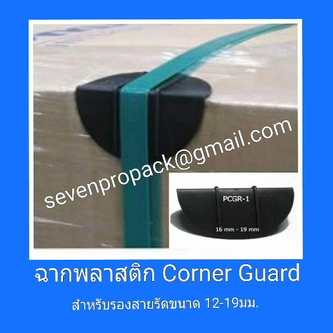 ฉากพลาสติก Corner Guard,corner protection , small corner , สายรัดพลาสติก,,Industrial Services/Packaging Services